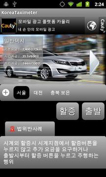 Korean Taximeter(old)
