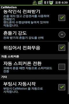 CallMotion(전화무음/수신/스피커모드)-갤럭시S