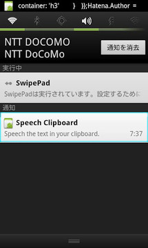 Speech Web with TTS