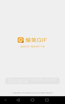 爆笑GIF