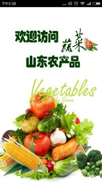 山东农产品