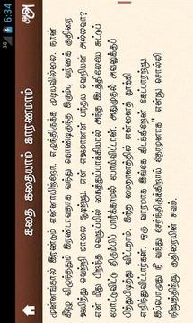 Kathai Kathaiyaam - Tamil