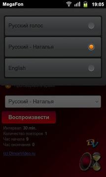Russian for DVBeep
