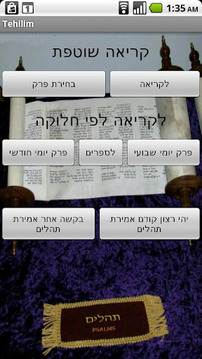 Tehilim Project