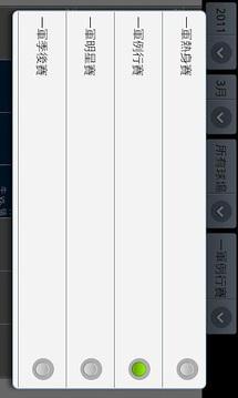 中华职棒赛程表