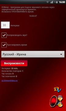 Irina for DVBeep