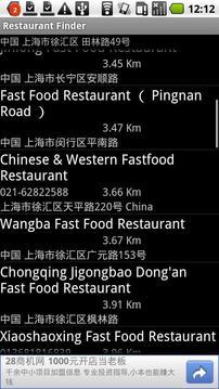 健康快餐 Restaurant Finder