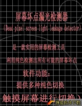 屏幕坏点漏光检测器