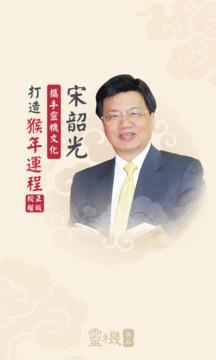 2016宋韶光猴年运程