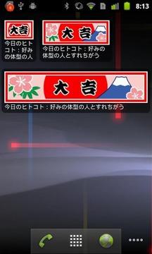 Daily Omikuji