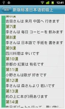 泛日语学习