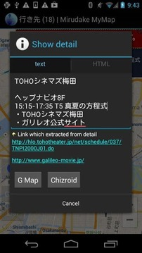米鲁岳我的地图