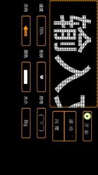 字幕LED
