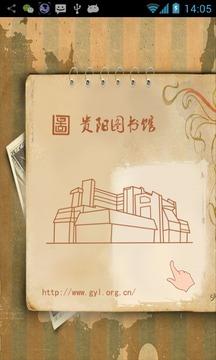 贵阳图书馆HD