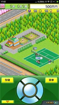 网球俱乐部物语