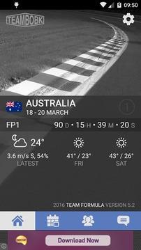 F1赛程免费