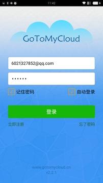 GoToMyCloud远程控制