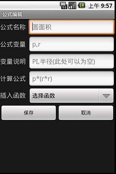 俺拽计算器3.1