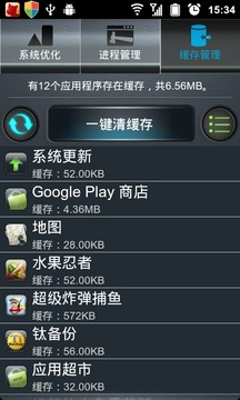 一键优化 One Touch Optimize