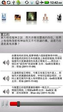 OpenSkyRadio网上中文电台官方App