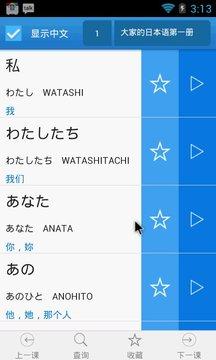 日语单词天天记