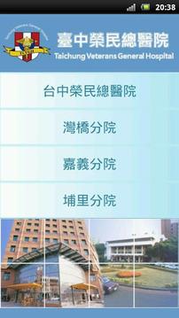 台中荣民总医院行动挂号