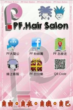 PF. Hair Salon美发学院