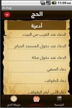 """Al Hajj """"Wataniya"""""""
