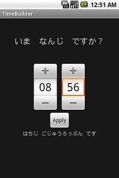 到达日本 - 2