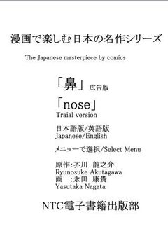 JpComic Nose(ad)