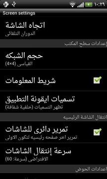 阿拉伯语插件