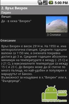 保加利亚旅游景点