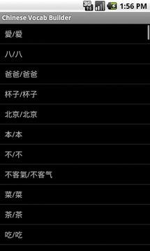 Chinese Vocab Builder