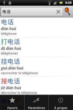 中文法语词典