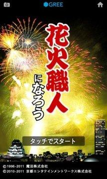 Fireworks Artist for GREE