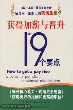 获得加薪与晋升的十九个要...