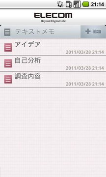 Text Memo(Schedule St.)