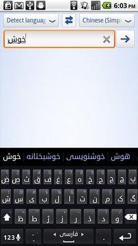 Plugin Farsi