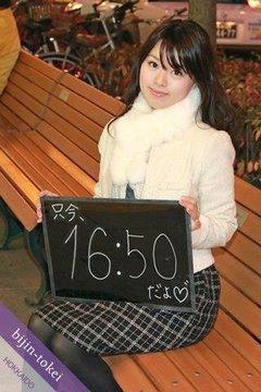 美人時計 ver.Hokkaido