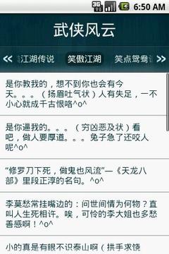 短信宝盒之武侠风云