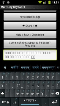 Plugin Sanskrit