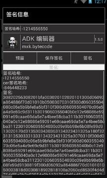 ADK编辑器