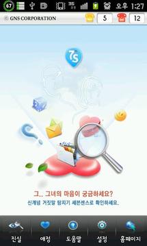 ★The world best lie detector★