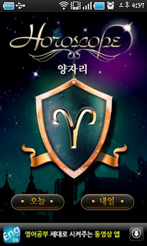 2011 Horoscope (Aries)