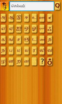 Thirukural in Tamil & English