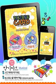 Instrument Card Lite(for Kids)