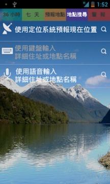 台湾气象(含天气桌面小工具)