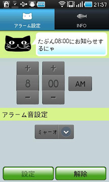 Digital Cat Alarm Clock