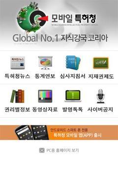 KIPO mobile homepage