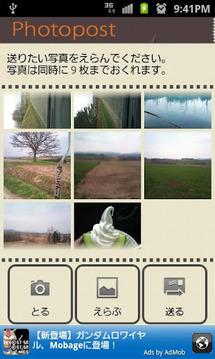 Photopost Beta